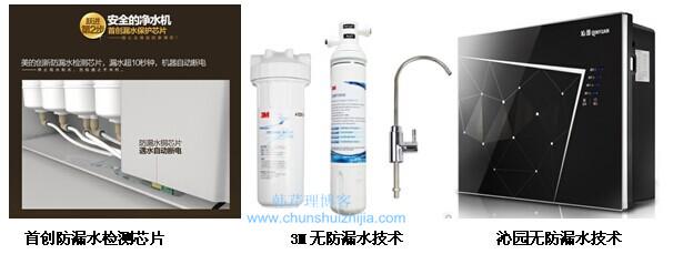 净水器哪个牌子好 三款热销家用净水器评测